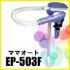 Насос EP-503F