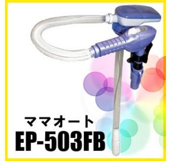 Насос EP-503FB (со звуковым сигналом)