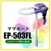Насос EP-503FL (с подсветкой)