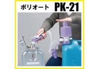 Ручной насос PK-21