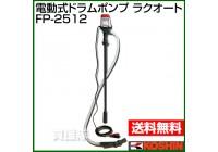 Электро насос FP-2512 (для бочки, 12 вольт)