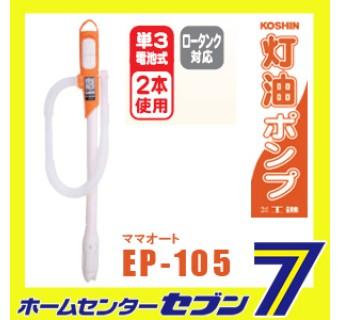 Насос EP-105 (эконом)