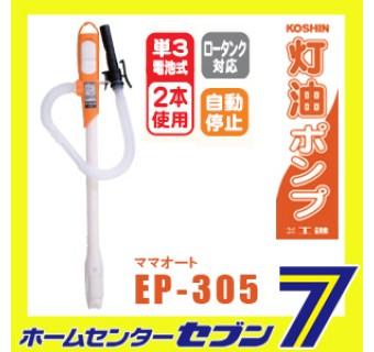 Насос EP-305 (стандарт)