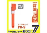 Кейс PC-5 (для насоса)
